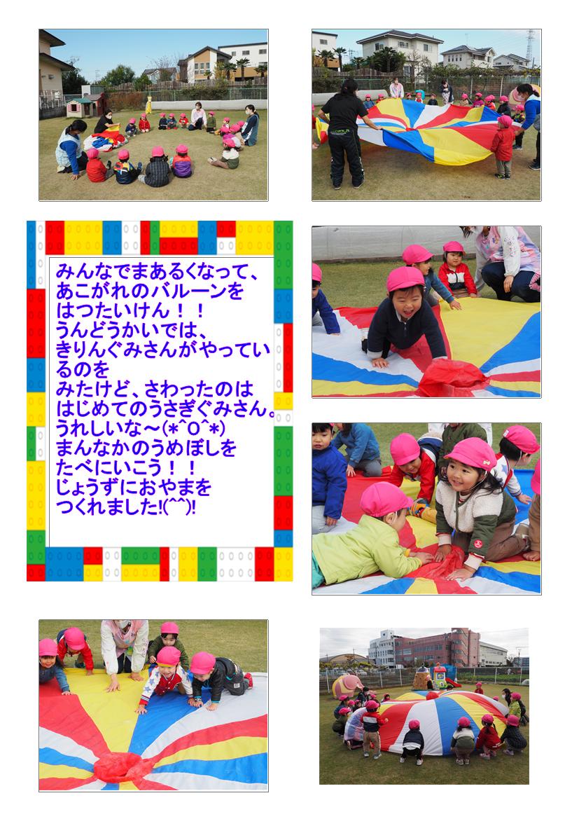 https://hiraharahoiku.com/news/about/124606693_376092650397358_6722371972149346361_n.png