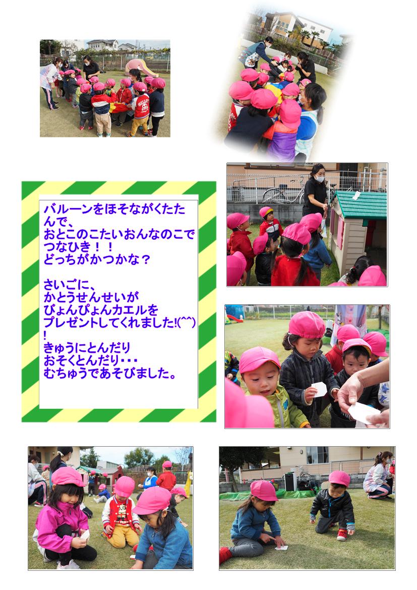 https://hiraharahoiku.com/news/about/124936898_3213908375401576_349595787492506267_n.png
