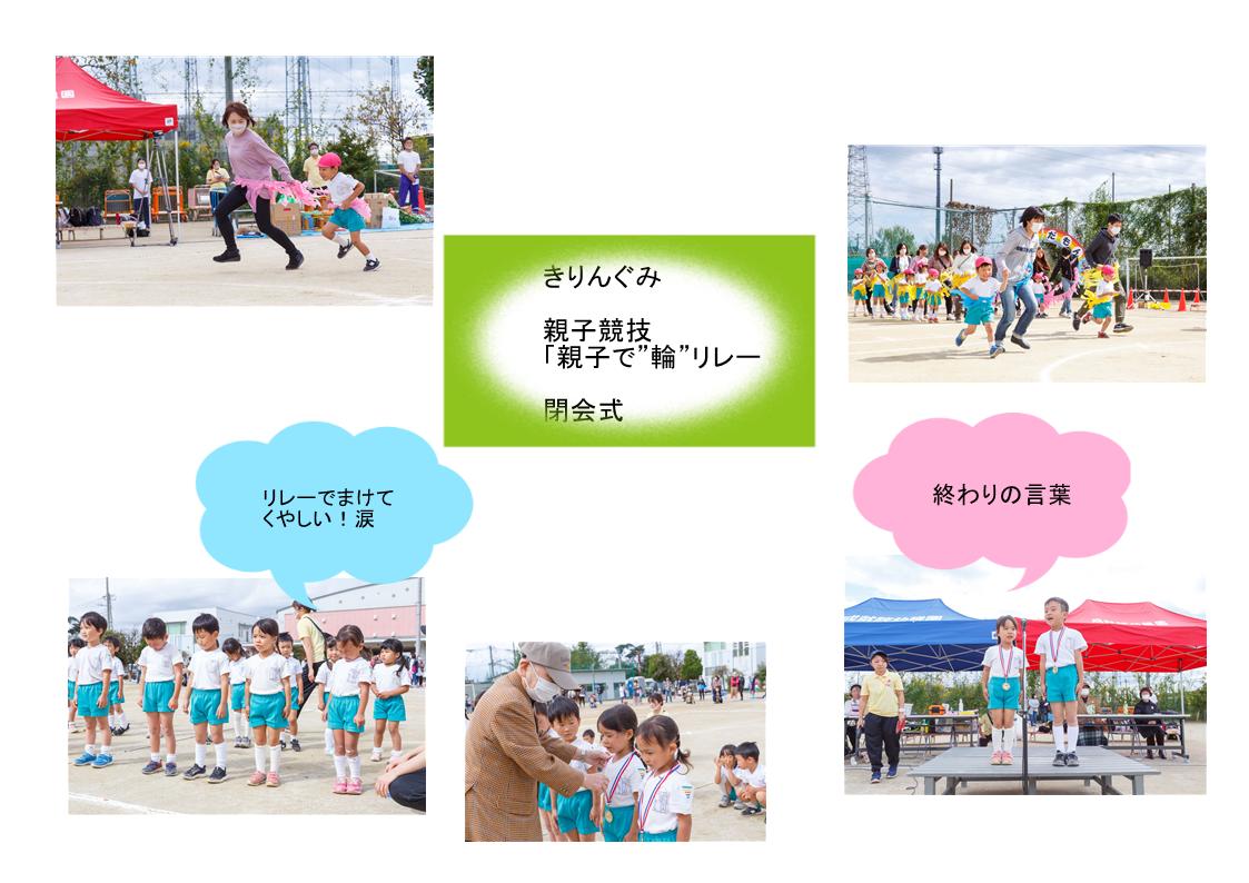 https://hiraharahoiku.com/news/about/125878935_401938337530216_2765028034123371476_n.png