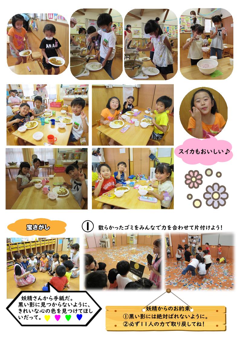 https://hiraharahoiku.com/news/about/2020073105.jpg