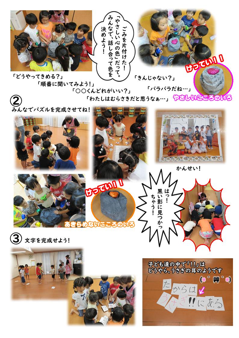https://hiraharahoiku.com/news/about/2020073106.jpg