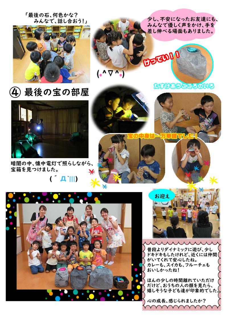 https://hiraharahoiku.com/news/about/2020073107.jpg