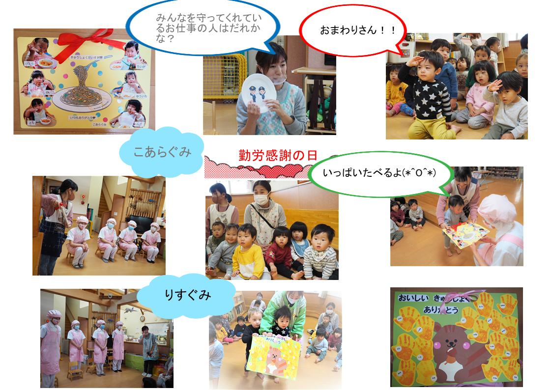 https://hiraharahoiku.com/news/about/2020112501.png