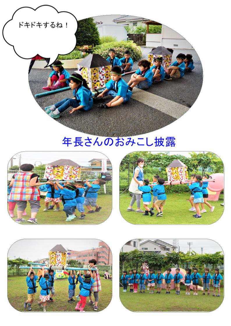 https://hiraharahoiku.com/news/about/2021-07-0504.jpg